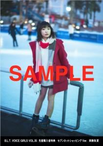 【セブンネットショッピング購入者特典】「B.L.T. VOICE GIRLS VOL.35」(東京ニュース通信社刊)