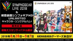 symphogear_panel_980-1-660x371
