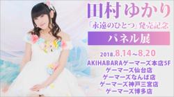 tamurayukari_panel_980-660x371