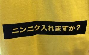 二郎系といえばやはりコレ。店内に飾られているTシャツ