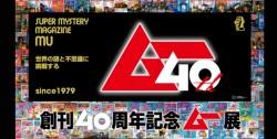 『創刊40周年記念 ムー展』が開催! UFO、超常現象、世界の陰謀を存分に味わおう!!