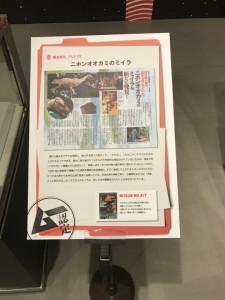 ニホンオオカミのミイラの展示があったが撮影NGのためパネルのみ掲載