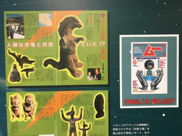 人間と恐竜は共存していた! 恐竜の土偶発見!