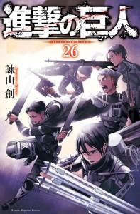 shingeki25_cover_tsujo