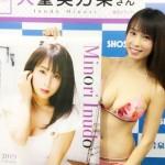 main_inudou