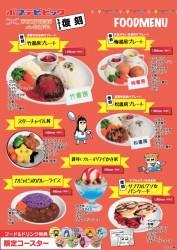 popupo_food