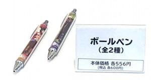 ボールペン 各600円