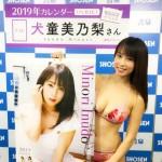 【グラドル】犬童美乃梨が初カレンダー、お気に入りは「腹筋がうっすら見える写真」