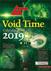 ボイドタイムカレンダー