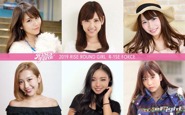 2019年RISEラウンドガールユニット『R-1SE Force』に選ばれた6名