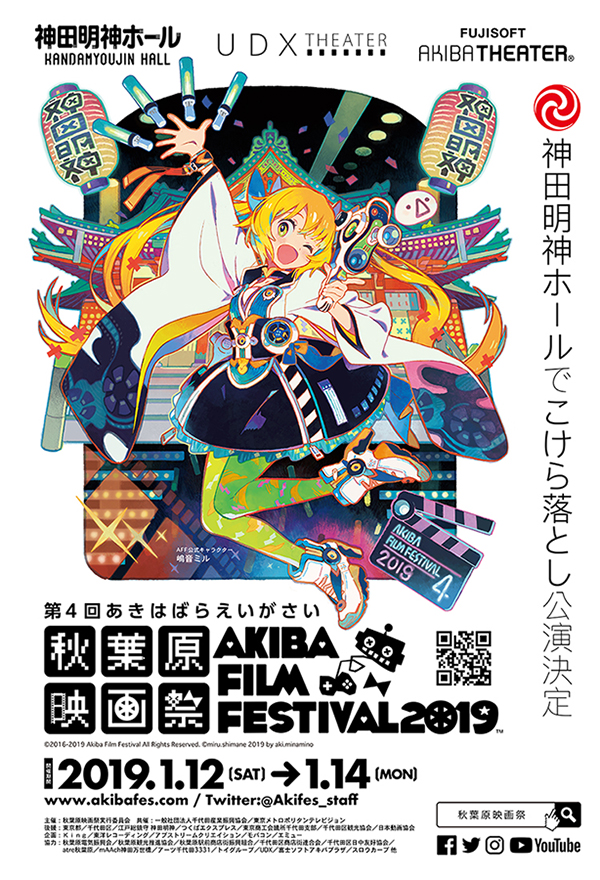 メインビジュアルは祭+着物+神田明神をイメージ ©2016-2019 Akiba Film Festival All Rights Reserved. ©miru.shimane 2019 by aki.minamino