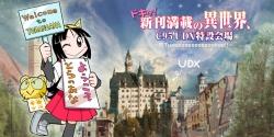 UDXtop-1024x512