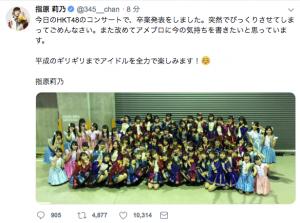 卒業を発表した指原のツイッター(@345__chan)