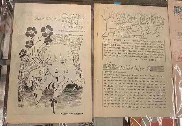 「コミックマーケット4」のガイドブック(左)と「コミックマーケット1」のレポート(右)