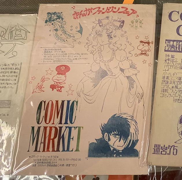 記念すべき「コミックマーケット1」(第1回コミケ)のポスター