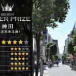 【住みやすい街ランキング】神田がシニアで2位! アキバのオタクも老後は必見、意外な穴場!!