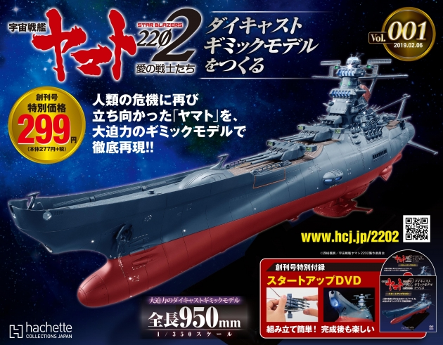 """週刊""""作るシリーズ""""に『宇宙戦艦ヤマト2202』が登場、全長95cmの大迫力ギミックモデルに!"""