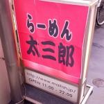 【秋葉原】老舗メイド喫茶が突如「らーめん太三郎」に…