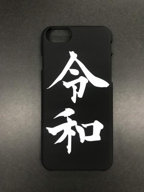 須賀官房長官が発表した「令和」の文字をトレースまでして即製品化