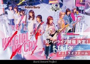 「NO GIRL NO CRY」絵柄のポスター