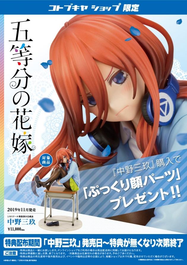PP822_miku_nakano_ex_poster1000