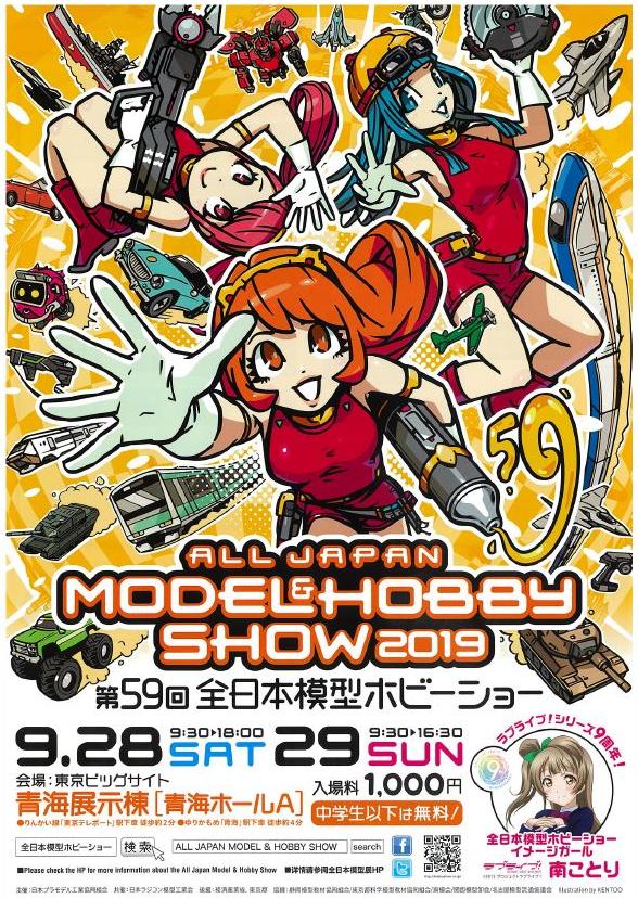 『第59回 全日本模型ホビーショー』9月28日・29日に開催、グラドル川崎あや出演イベントも!