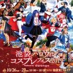 20190927_ikebukuro_cos_poster_tate_B2_fin_ol