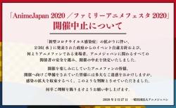 アニメジャパンの中止が発表された