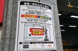 ネット注文した商品の受け渡しのみ行っていると書かれたヨドバシAkibaの貼り紙