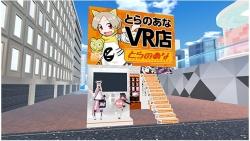 『とらのあなVR店』イメージ