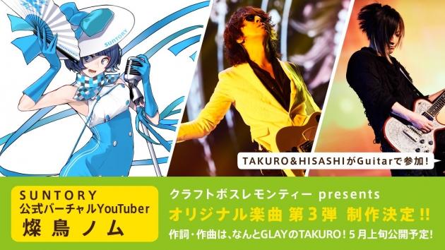「燦鳥ノム」のオリジナル楽曲第三弾をTAKUROが提供