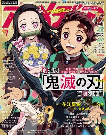 『鬼滅の刃』がアニメディア7月号の表紙に=創刊39周年特集号