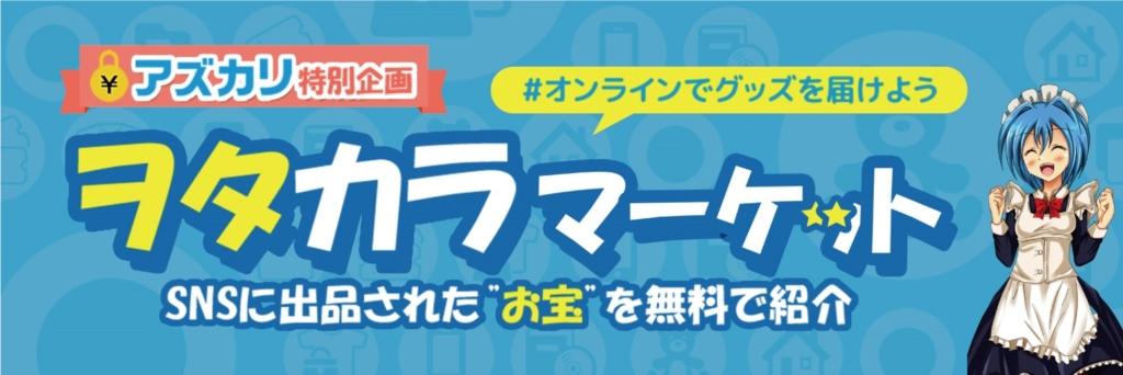 "SNSに""お宝""出品できるオンライン販売会「ヲタカラマーケット」開催、声優・小野友樹も出品"