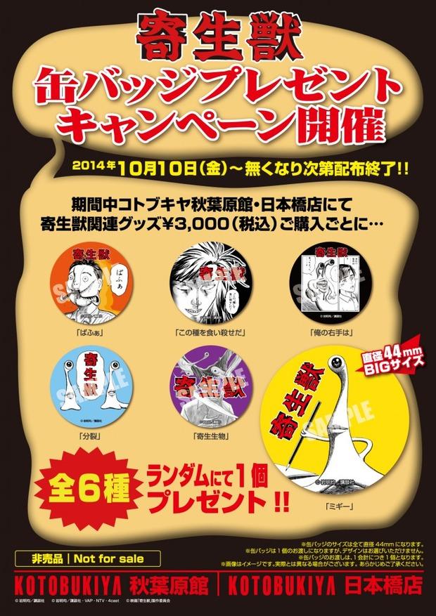 「寄生祭(パラサイトフェスティバル)」