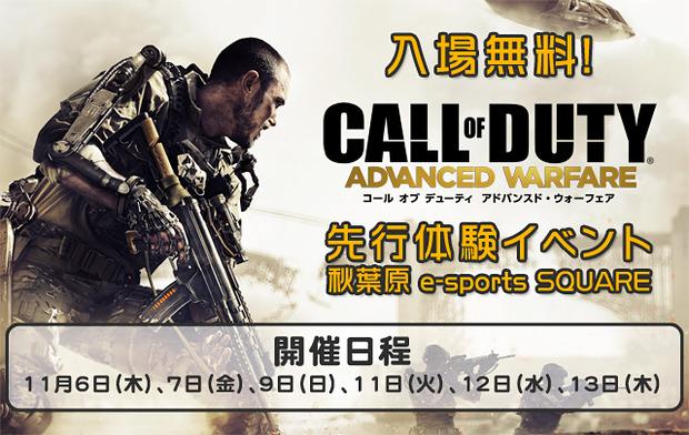20141028_codaw_esports