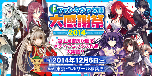 fantasia2014_banner