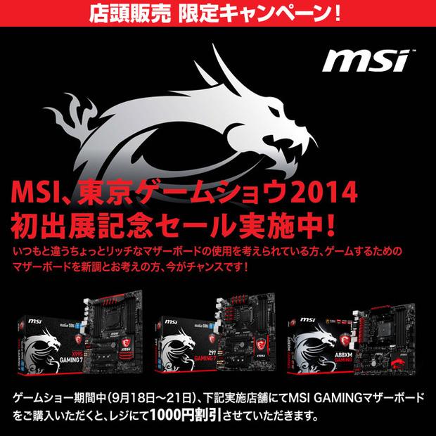 140917_msi-tgs-campaign