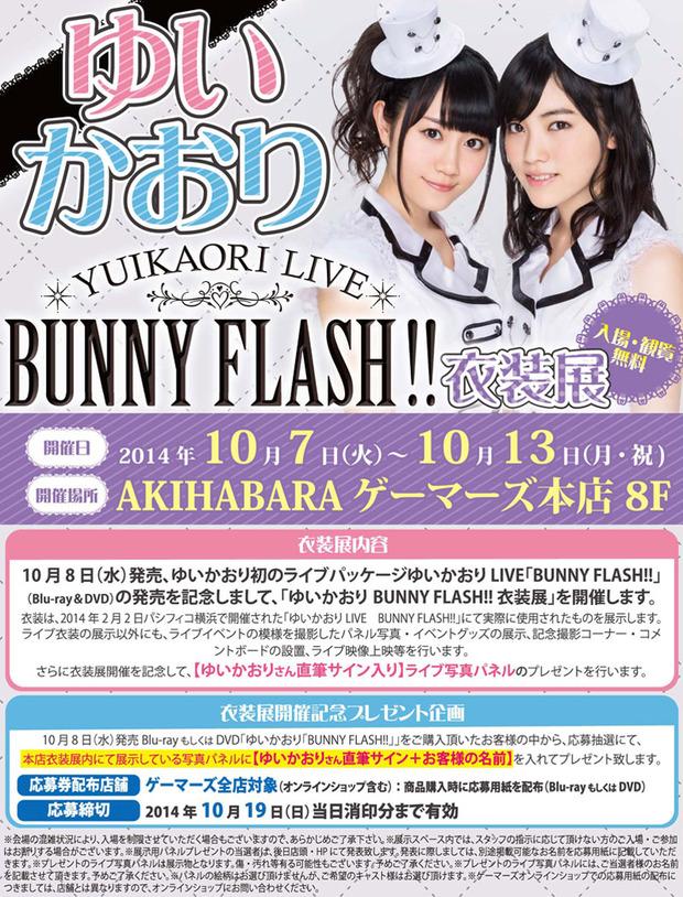 141007yuikaori_BUNNYFLASH_isyoten_event